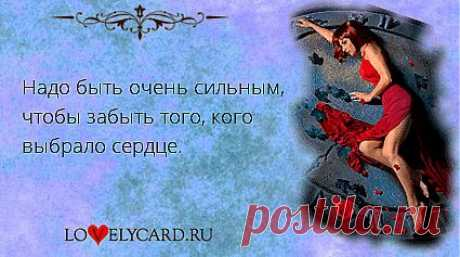 Картинка про любовь №1356 с сайта lovelycard.ru