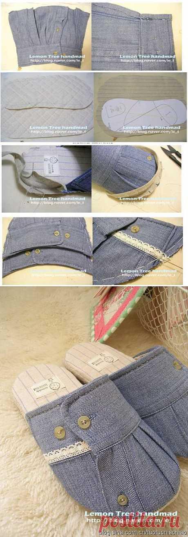Шьем тапочки из рукавов старой рубашки  Нет подходящей ткани для пошива тапочек? Не проблема! Можно использовать старую теплую рубашку. Особенно подойдет джинсовая сорочка. Предлагаю вам посмотреть фото мастер-класс, вы убедитесь, что в пошиве тапочек нет ничего сложного.