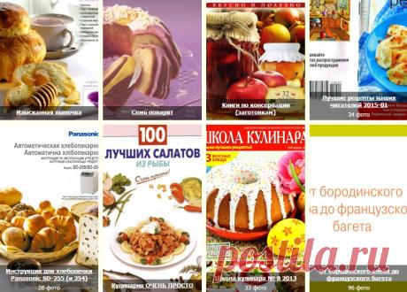 Кулинария / Все альбомы пользователя WhiteAngel
