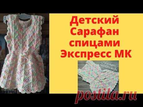 Детский Сарафан спицами Экспресс МК
