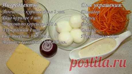 Красочный салатик,в виде подковы