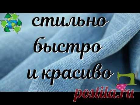 Пора шить подарки для мужчин/из старых джинсов/2021/men's bag from old jeans
