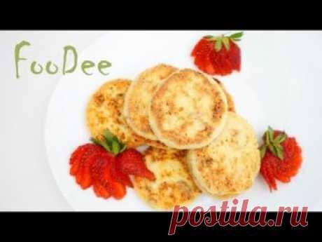 Пышные и мягкие сырники — Кулинарная книга - рецепты с фото