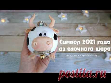 Символ 2021 года / Бык из елочного шара / Татьяна Абраменкова