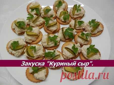 """Закуска """"Куриный сыр"""""""