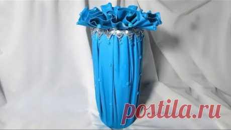 Шикарная ваза из ткани и бутылки. Поделки из бросового материала