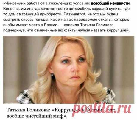 Особенности колониальной коррупции | все будет хорошо, готовьтесь... | Яндекс Дзен