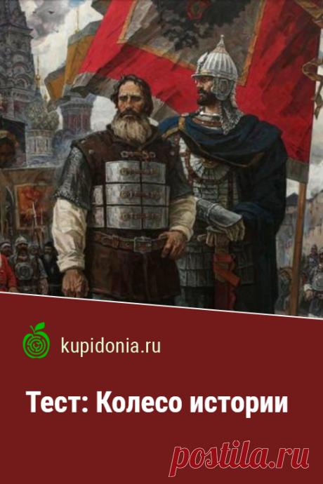 Тест: Колесо истории. Познавательный тест по истории России, состоящий из 13 интересных вопросов разной сложности. проверьте свои знания!