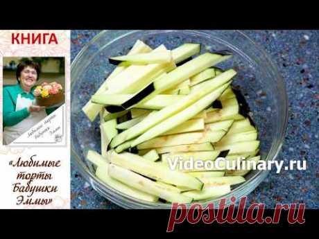 Простой салат из баклажанов - рецепт с фото и видео от Бабушки Эммы - YouTube