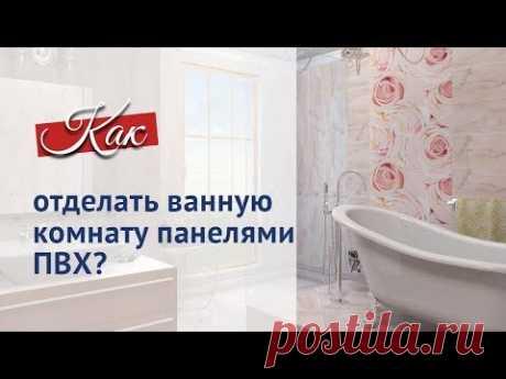 Отделка ванной комнаты пластиковыми панелями — быстро и просто — Самострой