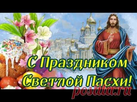 С праздником Светлой Пасхи! Очень красивое поздравление с Пасхой Христос Воскрес Видео открытка - YouTube