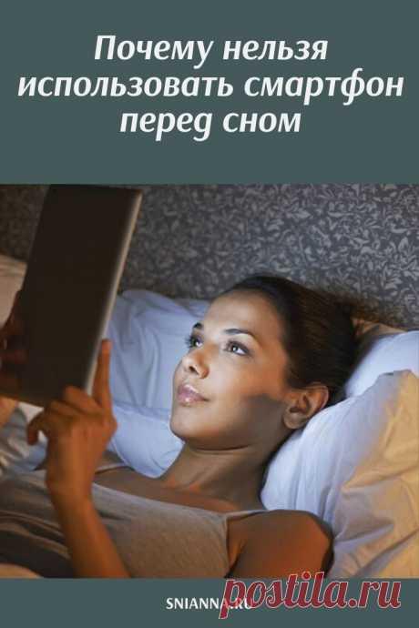 Почему нельзя использовать смартфон перед сном  К сожалению, уже долгие годы многие исследования говорят о том, что использование любимых гаджетов перед сном может иметь пагубные последствия для сна, а после длительного времени — и для здоровья. Оказывается, что гаджеты излучают особый тип света...