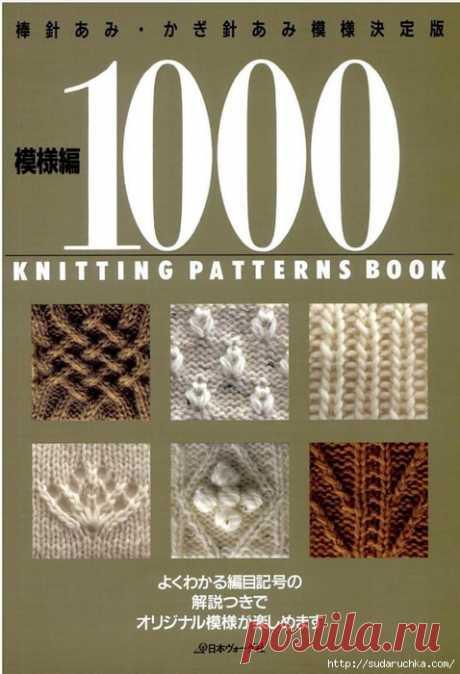 """1000 KNITTING PATTERNS BOOK"".Книга по вязанию. Часть 3."