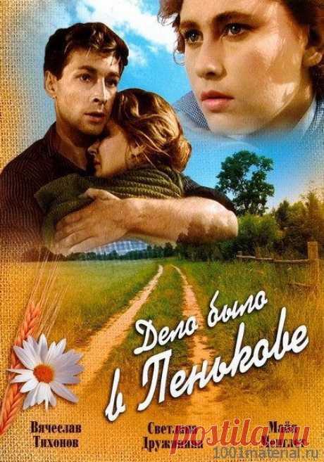 История создания фильма «Дело было в Пенькове» / Назад в СССР / Back in USSR