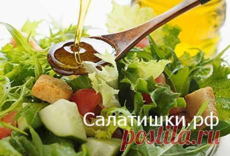 ПРОСТОЙ СОУС ДЛЯ ЗАПРАВКИ САЛАТА   Рецепты вкусных салатов