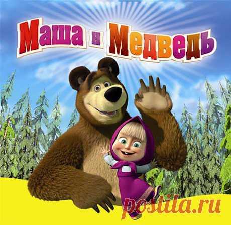 Мы с ним, как Маша и Медведь. Я такая маленькая, наглая и приставучая. А он большой, сильный, всё время защищает и не смотря не на что не отпускает.