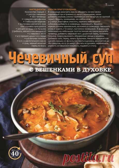 Чечевичный суп с вешенками в духовке