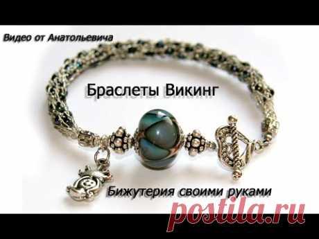 (280) Плетение Викинг Книт (Vikinq-Knit) украшений из проволоки своими руками для начинающих. - YouTube