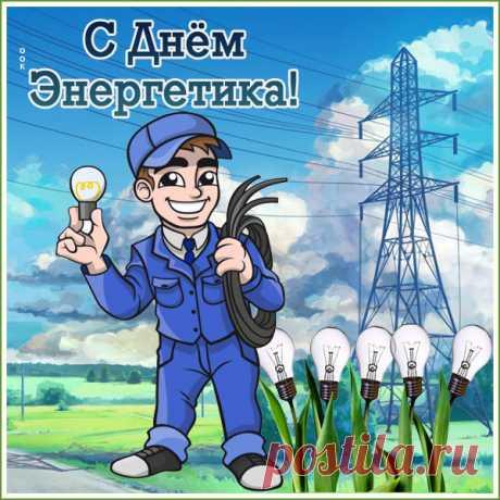 Картинка С праздником день энергетика желаю успехов