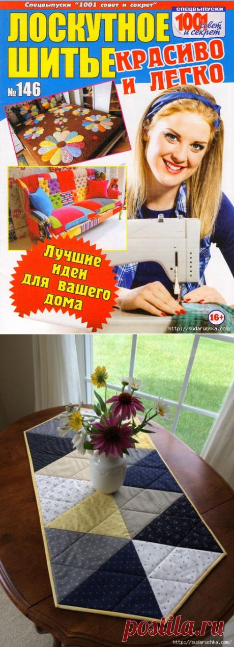лоскутная техника   Записи в рубрике лоскутная техника   Дневник Юлия_Ж