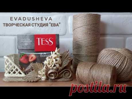 Что можно сделать из коробочки от чая и джута/ Пластика из джута идея для подарка/evadusheva ©2020