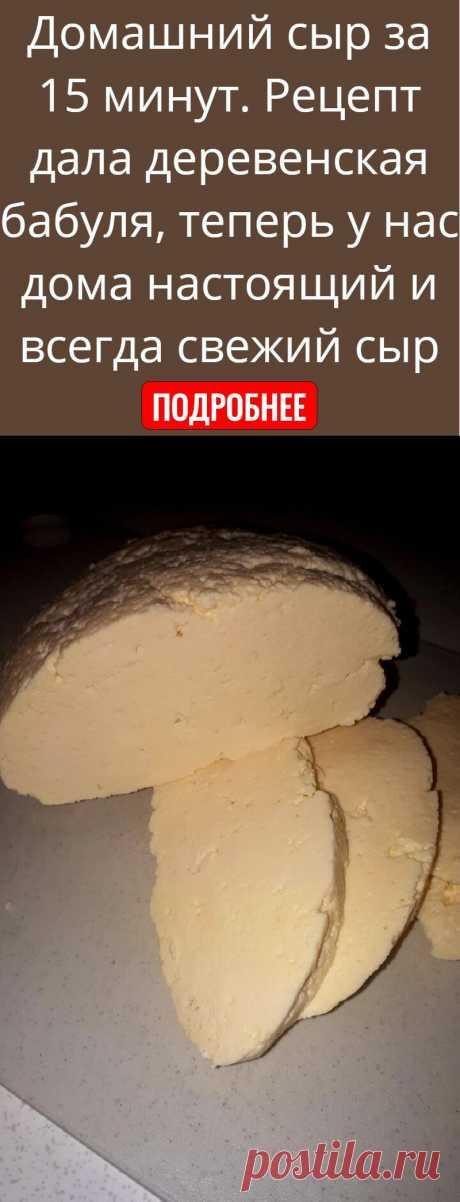 Домашний сыр за 15 минут. Рецепт дала деревенская бабуля, теперь у нас дома настоящий и всегда свежий сыр