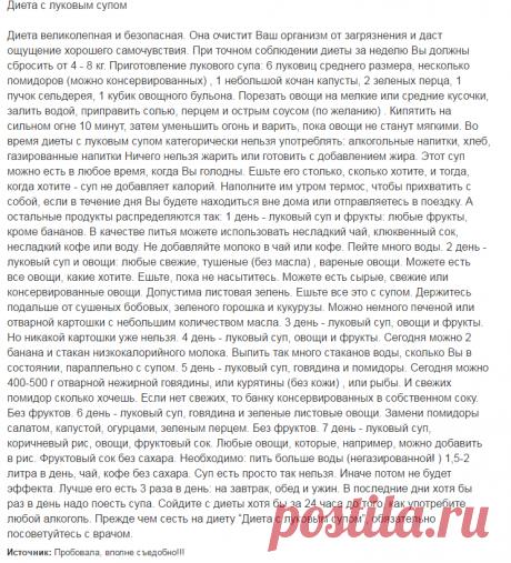 Ответы Mail.Ru: Луковый суп для похудения.