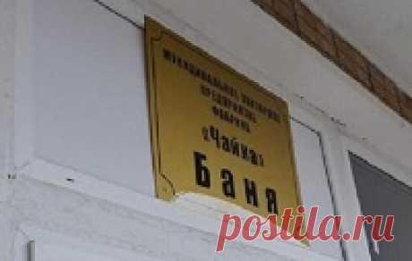 Утверждены новые тарифы на услуги городской бани в Ялте Утверждены новые тарифы на услуги городской бани в Ялте, сообщают местные власти.