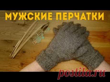 Перчатки Мужские | Вязание Спицами (Knitted Gloves for Men)