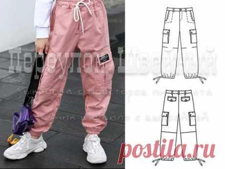 Выкройка брюк карго для девочки - Переулок швейный Выкройка брюк карго для девочки подростка. Очень практичный вариант для повседневной одежды. Шить можно из большого диапазона тканей.