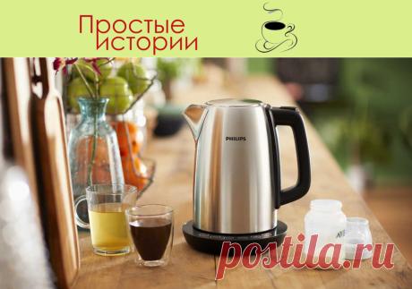 Электрический или простой?.. Сравниваем чайники... - В наше время жизнь без электрического чайника практически не возможно представить. Но и простые чайники есть на полках магазинов. Значит, и они кому-то нужны…  https://prostie-istorii.ru/2021/02/12/электрический-или-простой/