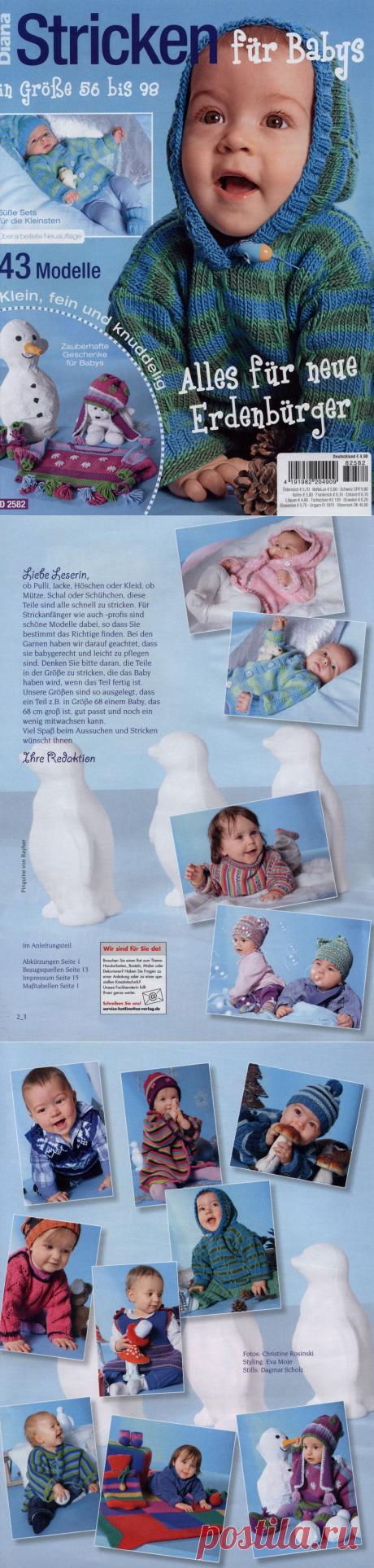"""Журнал """"Diana D 2582 Stricken fur Babys"""" 2018г"""