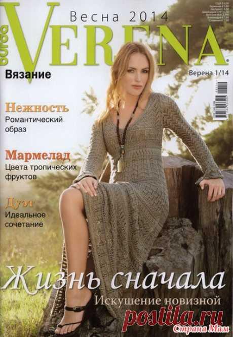 """Платье из журнала """"Верена"""""""