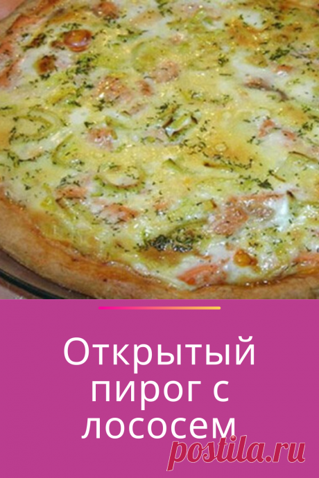 Открытый пирог с лососем