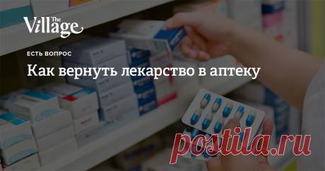 Как вернуть лекарство в аптеку? Да, так можно