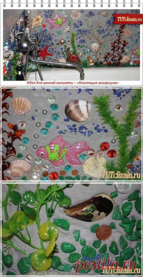 имитация аквариума в ванной