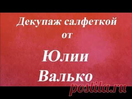 Декупаж салфеткой  Университет Декупажа  Юлия Валько