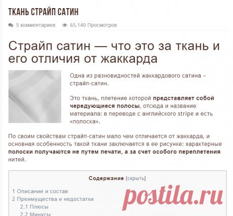 Страйп сатин: что это за ткань, отзывы из Иваново (8 фото)