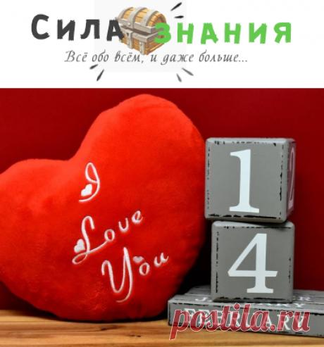 Что подарить на 14 февраля — идеи оригинальных подарков к Дню Влюбленных