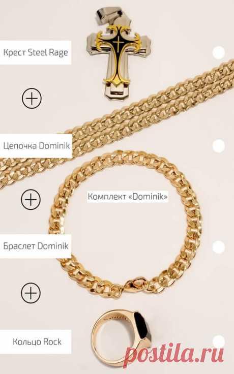 Комплект Dominik с кольцом