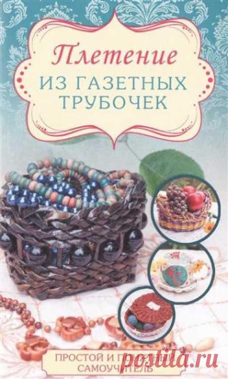 Плетение из газетных трубочек (Семенова О.) – купить книгу с доставкой в интернет-магазине «Читай-город». ISBN: 9785170923250.