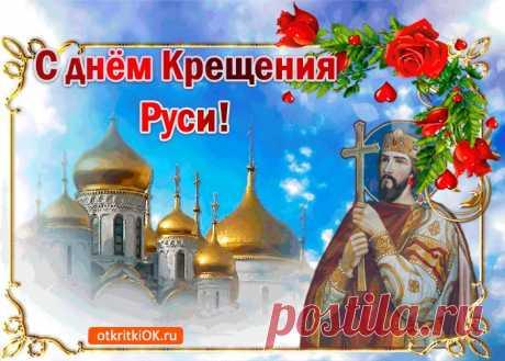 Картинки с Крещением Руси | ТОП Картинки