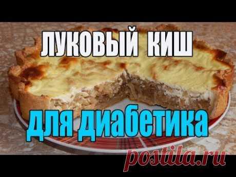 Луковый киш. Луковый пирог для диабетика тип 2