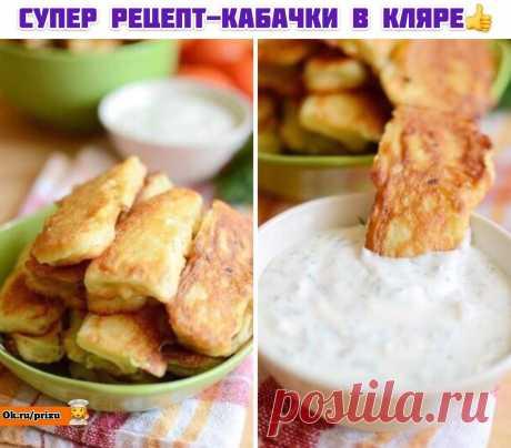 Кабачки в кляре, очень вкусноПлюс рецепт вкусного соуса к ним   Ингредиенты: -кабачки -1-2 яйца (от размера кабачка); -100 мл простокваши (воды, молока, кефира, пива); -пшеничную муку; -соль, -смесь перцев, -чеснок, -подсолнечное масло для жарки  Приготовление: 1. Кабачки очищаю от кожуры и нарезаю пластинками толщиной менее сантиметра, чтобы легче прожаривались Солю, перчу, можно выдавить туда пару зубчиков чеснока и тщательно перемешать  2. Для кляра яйца растираю с соль...