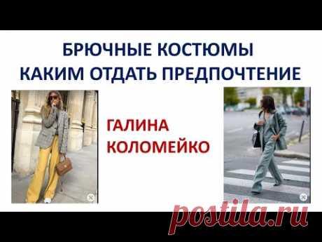 Брючные костюмы - что шить Галина Коломейко