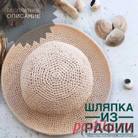 Шляпки из рафии (Вязание крючком) – Журнал Вдохновение Рукодельницы