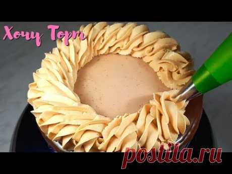 Крем для украшения торта за 1 минуту из 2х ингредиентов. Стабильный крем чиз с карамелью   Хочу ТОРТ
