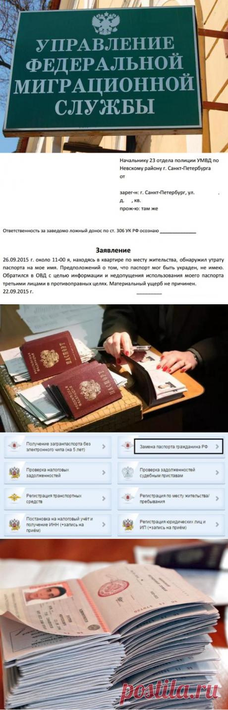 Украден паспорт: как восстановить и куда обращаться?