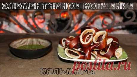 Кальмары горячего копчения с ароматным чесночным соусом (Видео-рецепт) - Простые рецепты Овкусе.ру