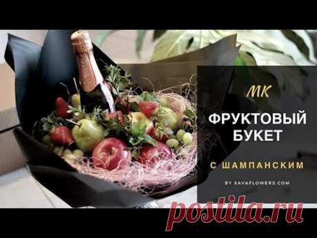 фруктовый букет с шампанским